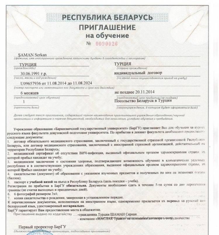 Belarus Rusça Kursu, Öğrenci Davetiye